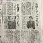 朝日新聞青森県版