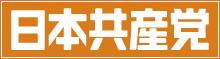 日本共産党リンクバナー